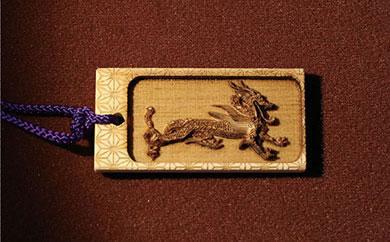 四神の木札お守り「青龍」(大)名前入れ可能