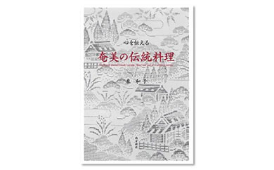 書籍 『心を伝える 奄美の伝統料理』