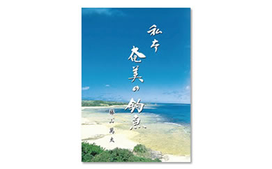 書籍 『奄美の釣魚』