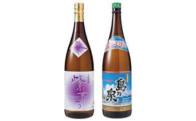 四元酒造 焼酎セットE(島乃泉・紫育ち)