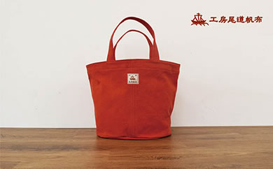 【尾道帆布】コロンとかわいい「お買いものバッグ」赤
