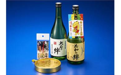(必勝開運パワー絵馬付き) 純米大吟醸「共和の絆」・特別純米酒「大府の絆」各720ml 2本セット
