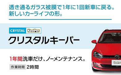 手洗い洗車とカーコーティングの専門店KeePerLABO「クリスタルキーパー」コーティング券(M・L・LLサイズ)