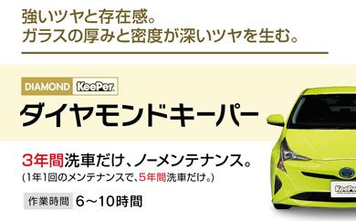 手洗い洗車とカーコーティングの専門店KeePerLABO「ダイヤモンドキーパー」コーティング券(M・L・LLサイズ)