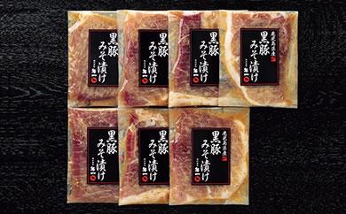 鹿児島県産黒豚モモ味噌漬